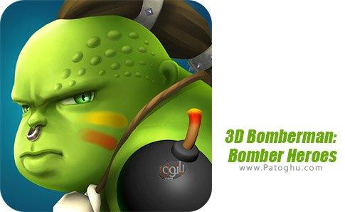 دانلود 3D Bomberman Bomber Heroes برای اندروید
