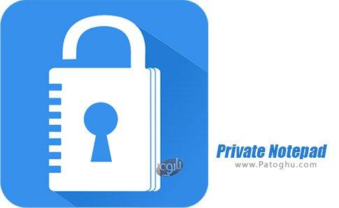 دانلود Private Notepad - notes برای ویندوز
