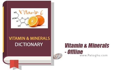 دانلود Vitamin & Minerals - Offline برای اندروید