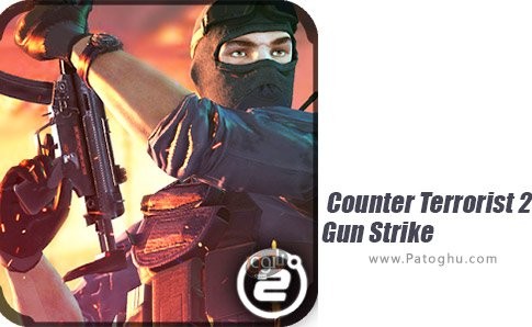 دانلود Counter Terrorist 2-Gun Strike برای اندروید