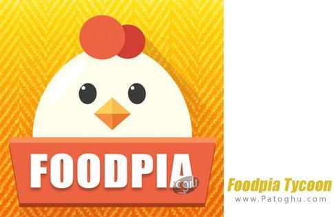دانلود Foodpia Tycoon