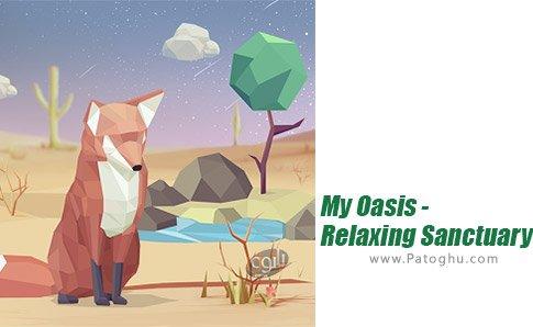 دانلود My Oasis - Relaxing Sanctuary برای اندروید