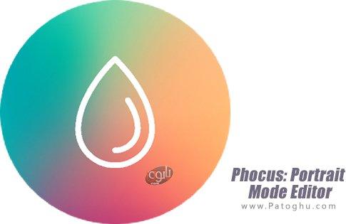 دانلود Phocus: Portrait Mode Editor