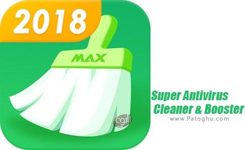 دانلود Super Antivirus Cleaner & Booster برای اندروید