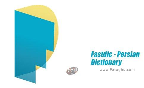 دانلود Fastdic - Persian Dictionary برای اندروید