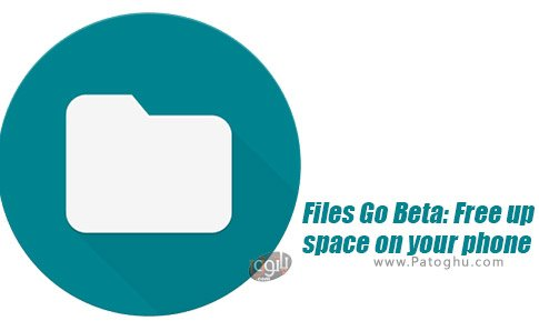 دانلود Files Go Beta Free up space on your phone برای اندروید