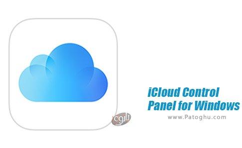 دانلود iCloud Control Panel for Windows برای ویندوز