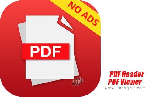 دانلود (PDF Reader & PDF Viewer (No ads