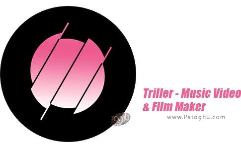 دانلود Triller - Music Video & Film Makerبرای اندروید