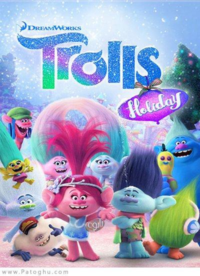 دانلود (Trolls Holiday (2017