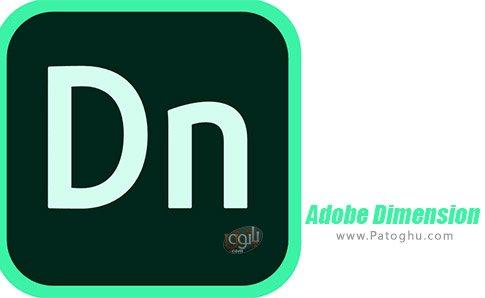 دانلود Adobe Dimension برای ویندوز