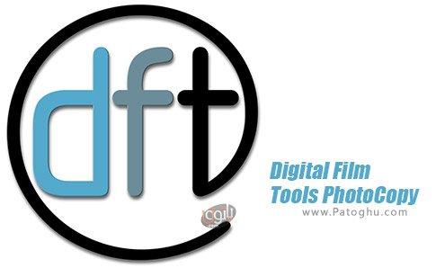 دانلود Digital Film Tools PhotoCopy برای ویندوز
