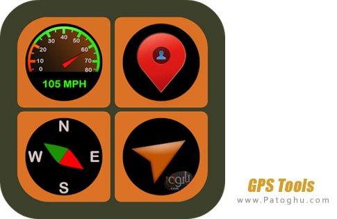 دانلود GPS Tools