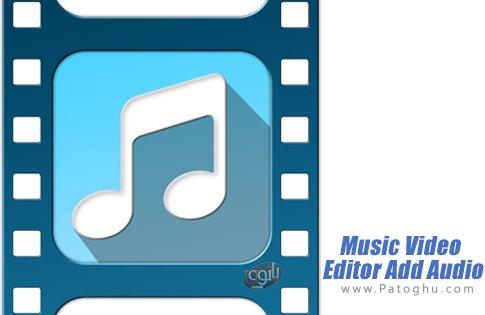 دانلود Music Video Editor Add Audio Premium