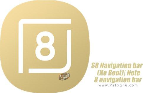 دانلود S8 Navigation bar (No Root)