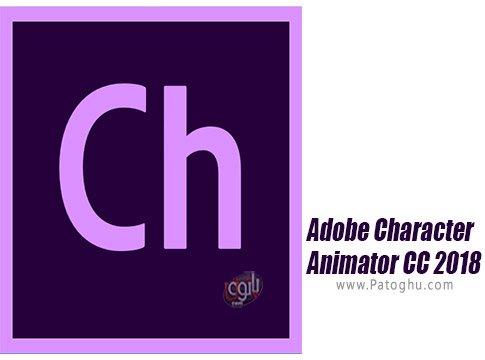 دانلود Adobe Character Animator CC 2018 برای ویندوز
