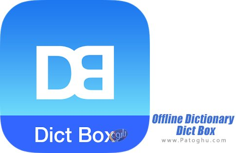 دانلود Offline Dictionary - Dict Box