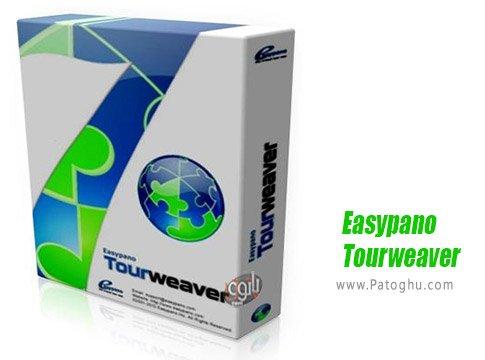 دانلود Easypano Tourweaver Professional برای ویندوز