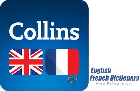 دانلود English French Dictionary