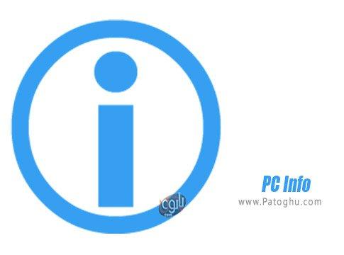 دانلود PC Info برای ویندوز