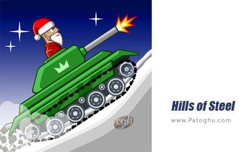دانلود Hills of Steel برای اندروید