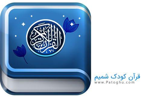 قرآن شمیم