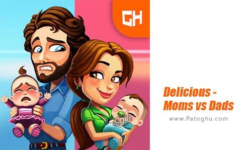دانلود Delicious - Moms vs Dads برای اندروید