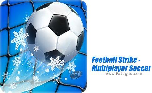 دانلود Football Strike - Multiplayer Soccer برای اندروید