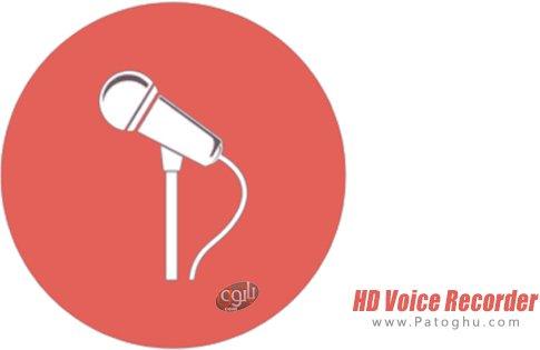 دانلود HD Voice Recorder PRO