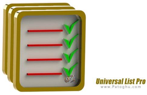 دانلود Universal List Pro