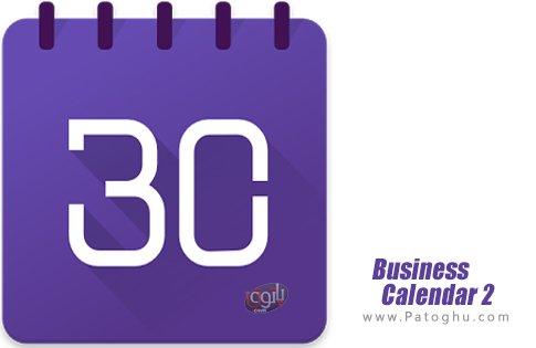 دانلود Business Calendar 2