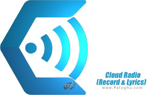دانلود (Cloud Radio Pro (Record & Lyrics