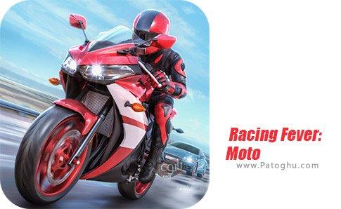 دانلود Racing Fever: Moto برای اندروید
