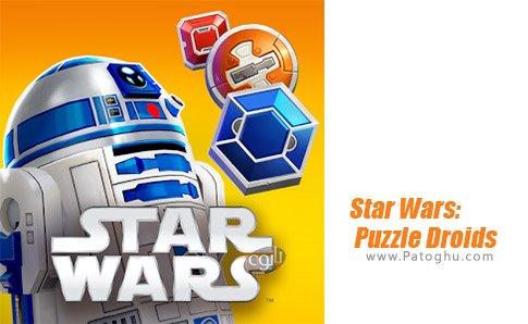 دانلود Star Wars: Puzzle Droids برای اندروید