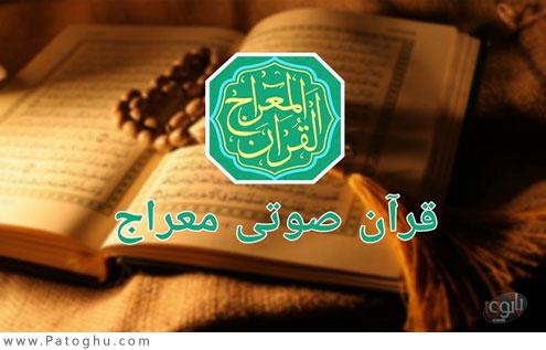 قرآن صوتی معراج