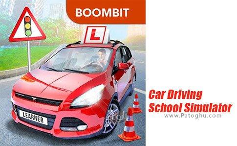دانلود Car Driving School Simulator برای اندروید