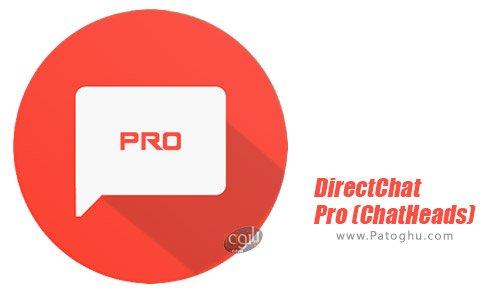 دانلود DirectChat Pro (ChatHeads) برای اندروید