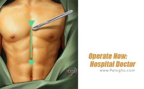 دانلود Operate Now: Hospital Doctor برای اندروید