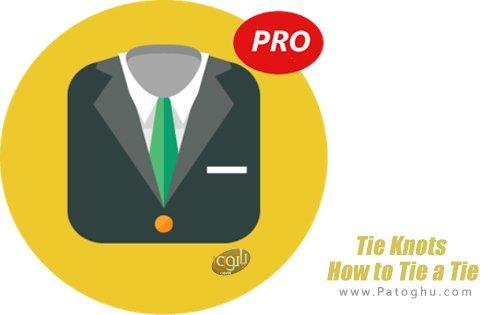 دانلود Tie Knots - How to Tie a Tie Pro