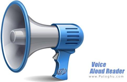 دانلود Voice Aloud Reader
