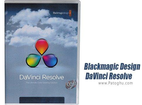 دانلود Blackmagic Design DaVinci Resolve Studio برای ویندوز