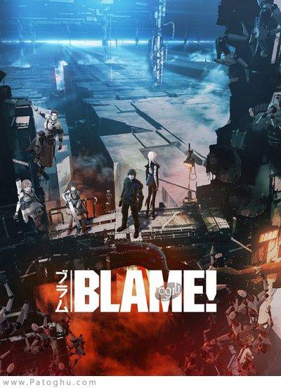 دانلود Blame