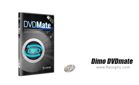 دانلود Dimo DVDmate برای ویندوز