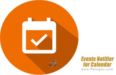 دانلود Events Notifier for Calendar