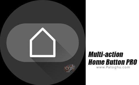 دانلود Multi-action Home Button PRO برای اندروید