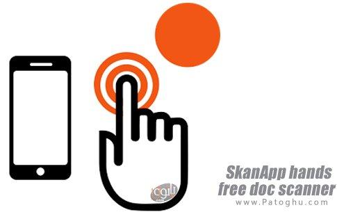 دانلود SkanApp hands - free doc scanner