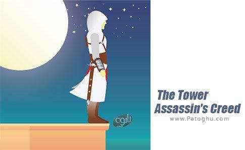 دانلود The Tower Assassin's Creed برای اندروید