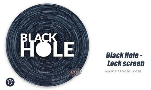 دانلود Black Hole - Lock screen برای اندروید