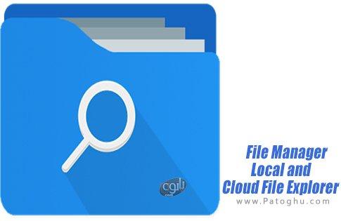 دانلود File Manager - Local and Cloud File Explorer