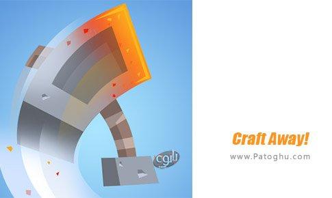 دانلود Craft Away! - Idle Mining Game برای اندروید